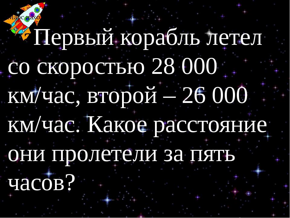 Марс находится от Земли на расстоянии 48 000 000 км. Земли на расстоянии 48 0...