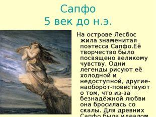 Сапфо 5 век до н.э. На острове Лесбос жила знаменитая поэтесса Сапфо.Её творч