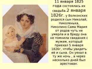 11 января 1825 года состоялась их свадьба.2 января 1826г. у Волконских родилс