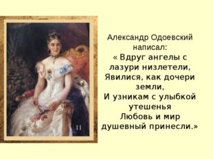Александр Одоевский написал: « Вдруг ангелы с лазури низлетели, Явилися, как
