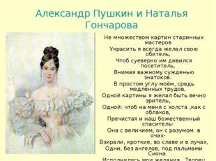 Александр Пушкин и Наталья Гончарова Не множеством картин старинных мастеров