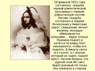 18 февраля 1831 года состоялась свадьба первой романтической красавицы с перв