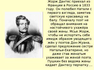 Жорж Дантес приехал из Франции в Россию в 1833 году. Он полюбил Натали с перв
