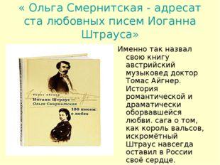 « Ольга Смернитская - адресат ста любовных писем Иоганна Штрауса» Именно так