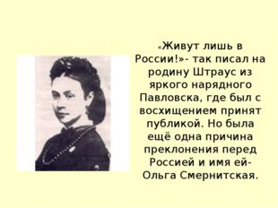 «Живут лишь в России!»- так писал на родину Штраус из яркого нарядного Павлов