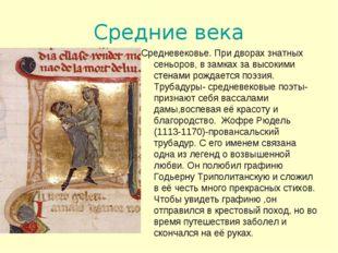 Средние века Средневековье. При дворах знатных сеньоров, в замках за высокими