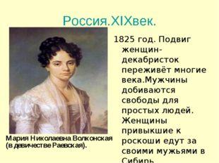Россия.XIXвек. 1825 год. Подвиг женщин-декабристок переживёт многие века.Мужч