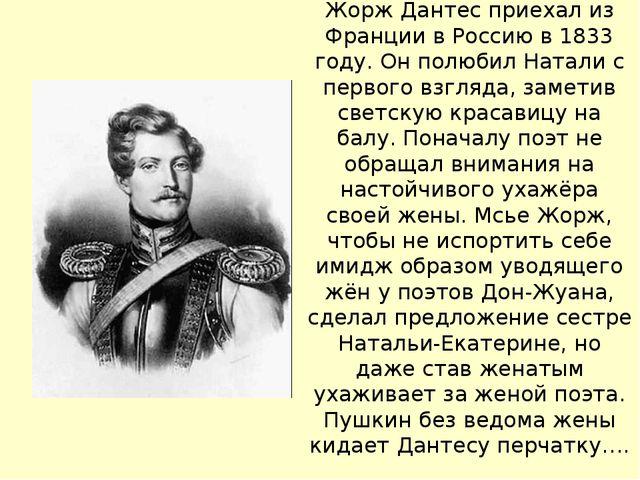 Жорж Дантес приехал из Франции в Россию в 1833 году. Он полюбил Натали с перв...