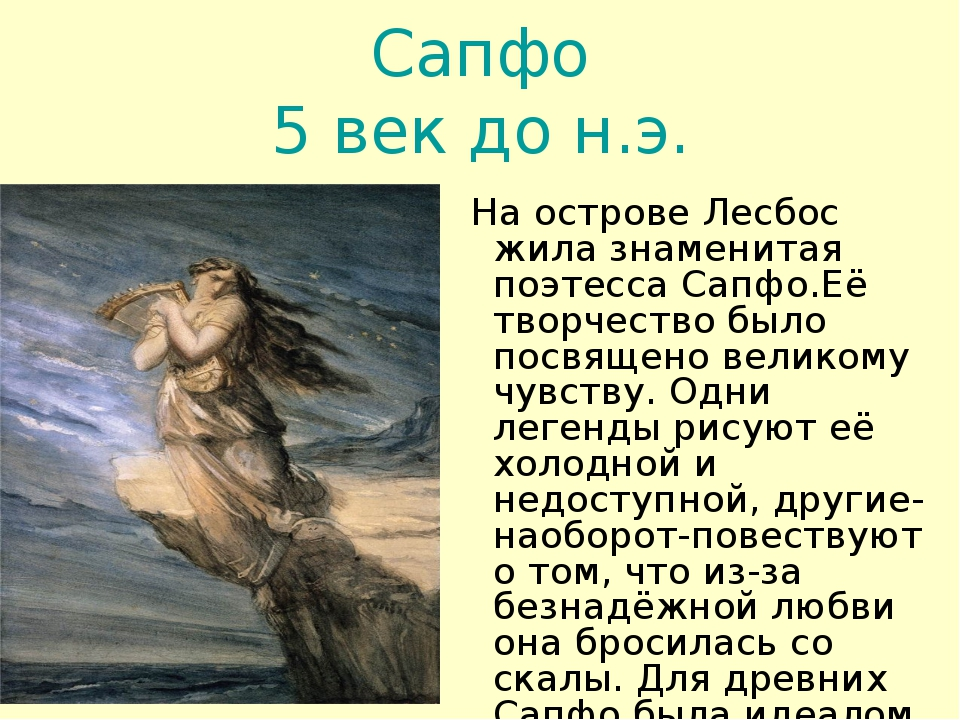 Сапфо 5 век до н.э. На острове Лесбос жила знаменитая поэтесса Сапфо.Её творч...