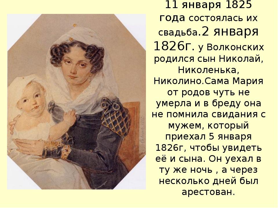 11 января 1825 года состоялась их свадьба.2 января 1826г. у Волконских родилс...