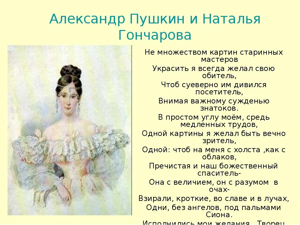 Александр Пушкин и Наталья Гончарова Не множеством картин старинных мастеров...