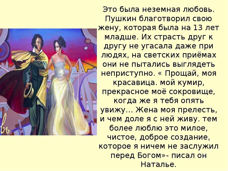 Это была неземная любовь. Пушкин благотворил свою жену, которая была на 13 ле...