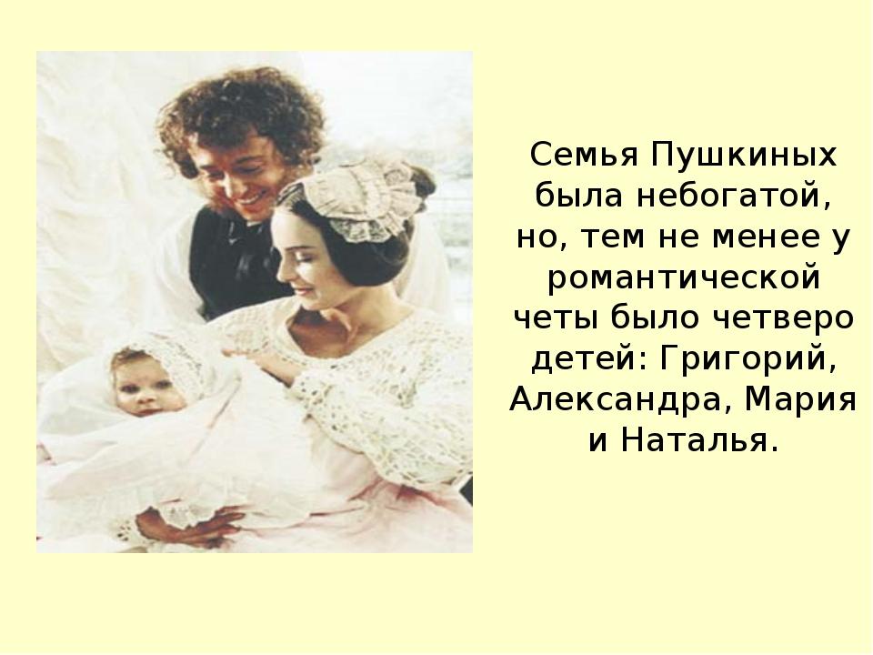 Семья Пушкиных была небогатой, но, тем не менее у романтической четы было чет...