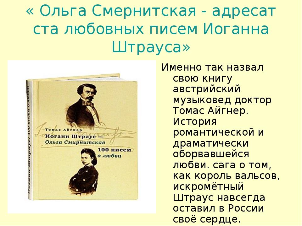 « Ольга Смернитская - адресат ста любовных писем Иоганна Штрауса» Именно так...