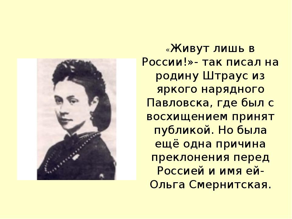 «Живут лишь в России!»- так писал на родину Штраус из яркого нарядного Павлов...
