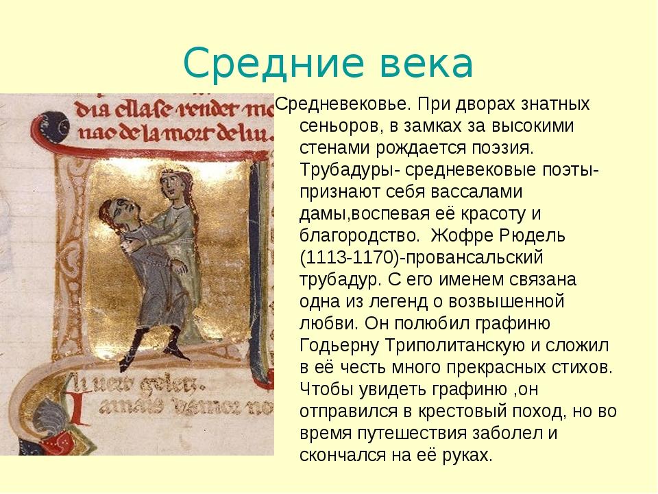 Средние века Средневековье. При дворах знатных сеньоров, в замках за высокими...