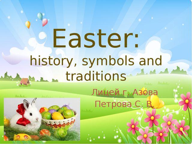 Easter: history, symbols and traditions Лицей г. Азова Петрова С. В.