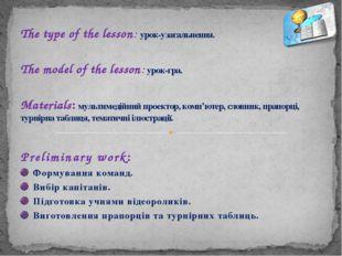 Preliminary work: Формування команд. Вибір капітанів. Підготовка учнями віде