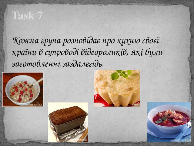 Кожна група розповідає про кухню своєї країни в супроводі відеороликів, які б...
