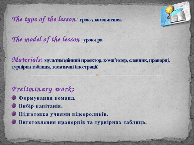 Preliminary work: Формування команд. Вибір капітанів. Підготовка учнями віде...