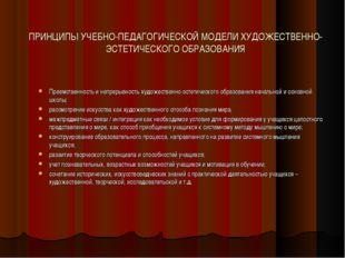 ПРИНЦИПЫ УЧЕБНО-ПЕДАГОГИЧЕСКОЙ МОДЕЛИ ХУДОЖЕСТВЕННО-ЭСТЕТИЧЕСКОГО ОБРАЗОВАНИЯ