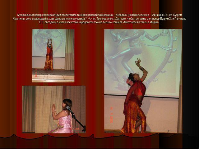 Музыкальный номер команда Индии представила танцем храмовой танцовщицы – дева...