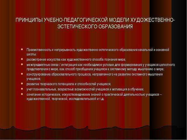 ПРИНЦИПЫ УЧЕБНО-ПЕДАГОГИЧЕСКОЙ МОДЕЛИ ХУДОЖЕСТВЕННО-ЭСТЕТИЧЕСКОГО ОБРАЗОВАНИЯ...