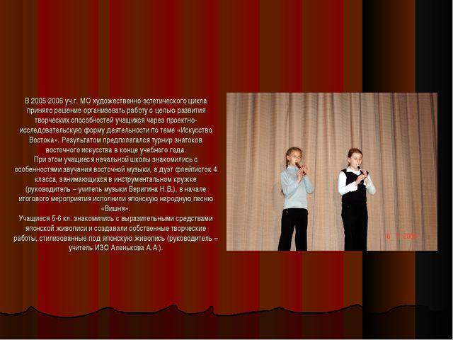 В 2005-2006 уч.г. МО художественно-эстетического цикла приняло решение органи...