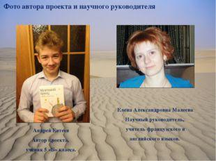Фото автора проекта и научного руководителя Елена Александровна Малеева Науч