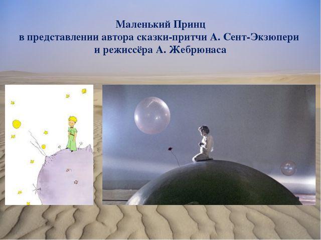 Маленький Принц в представлении автора сказки-притчи А. Сент-Экзюпери и режис...