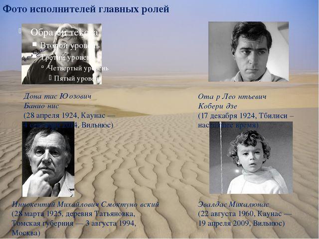 Фото исполнителей главных ролей Дона́тас Юозович Банио́нис (28 апреля 1924,...