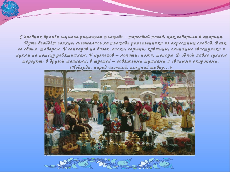 С древних времён шумела рыночная площадь - торговый посад, как говорили в ста...