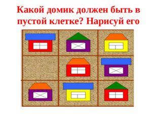 Какой домик должен быть в пустой клетке? Нарисуй его