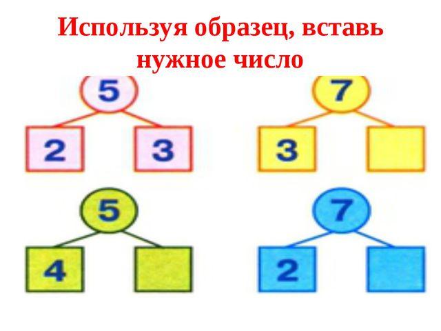 Используя образец, вставь нужное число