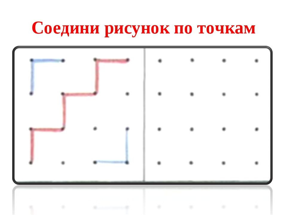 Соедини рисунок по точкам