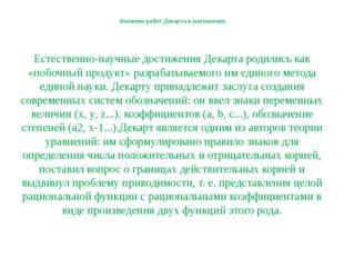 Значение работ Декарта в математике Естественно-научные достижения Декарта ро