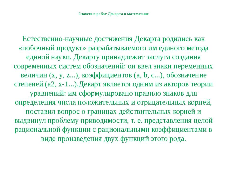 Значение работ Декарта в математике Естественно-научные достижения Декарта ро...