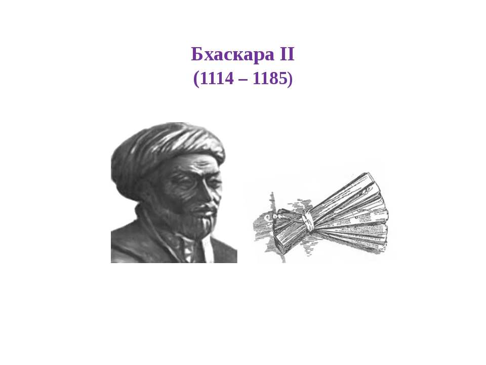 Бхаскара II (1114 – 1185)