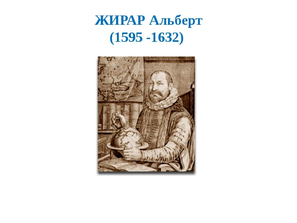 ЖИРАР Альберт (1595 -1632)