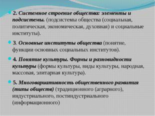 2. Системное строение общества: элементы и подсистемы. (подсистемы общества (