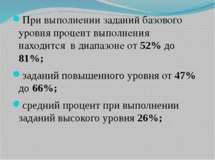 При выполнении заданий базового уровня процент выполнения находится в диапазо