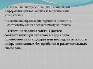 - задание на дифференциацию в социальной информации фактов, оценок и теоретич