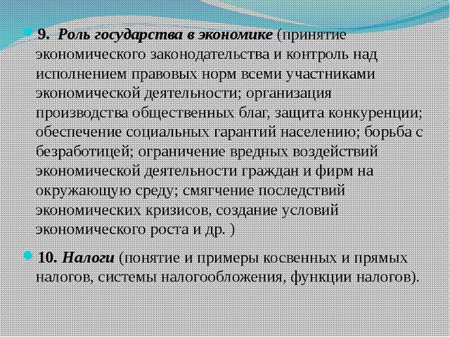 9. Роль государства в экономике (принятие экономического законодательства и к...