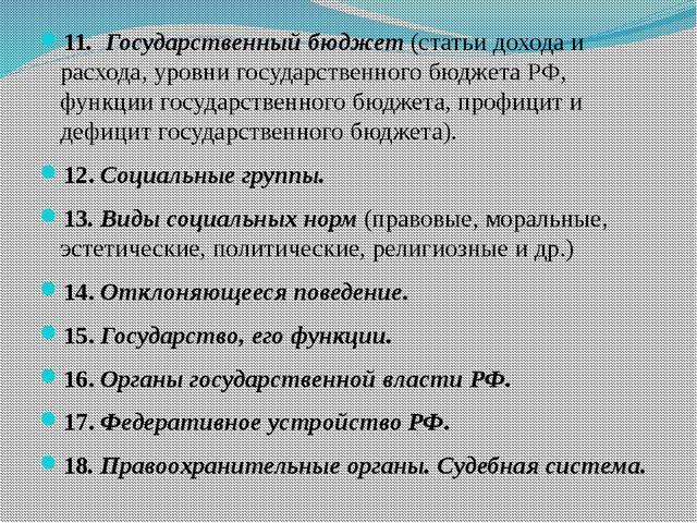 11. Государственный бюджет (статьи дохода и расхода, уровни государственного...