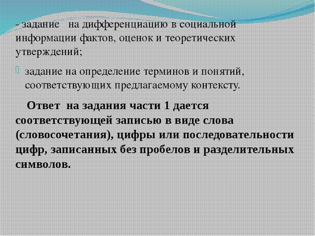 - задание на дифференциацию в социальной информации фактов, оценок и теоретич...