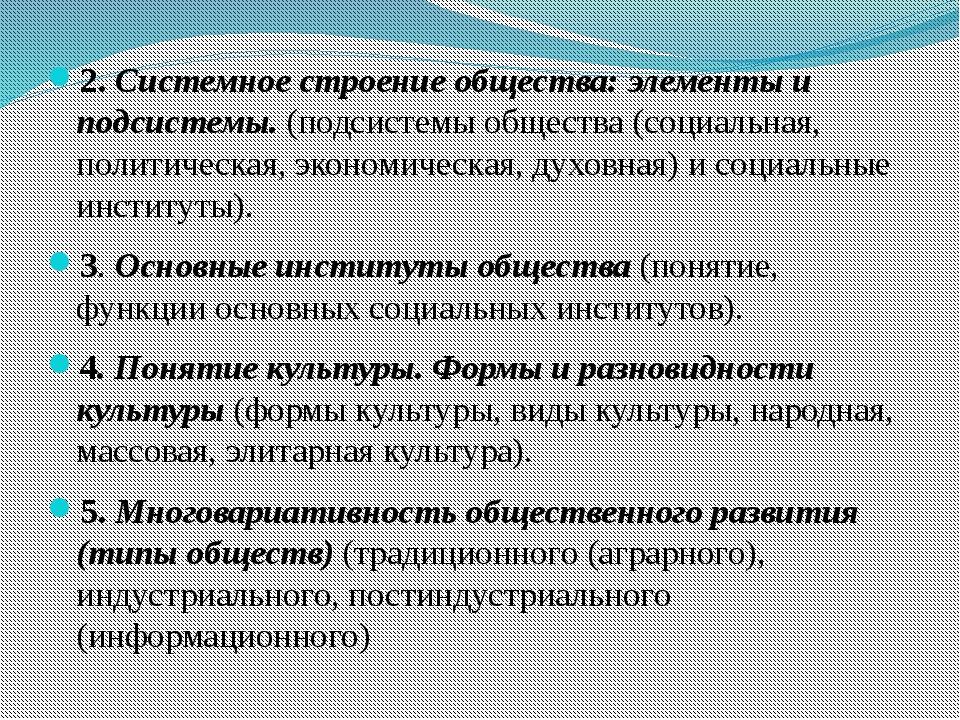 2. Системное строение общества: элементы и подсистемы. (подсистемы общества (...