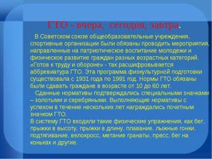 ГТО - вчера, сегодня, завтра. В Советском союзе общеобразовательные учрежде