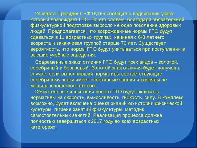 24 марта Президент РФ Путин сообщил о подписании указа, который возрождает Г...