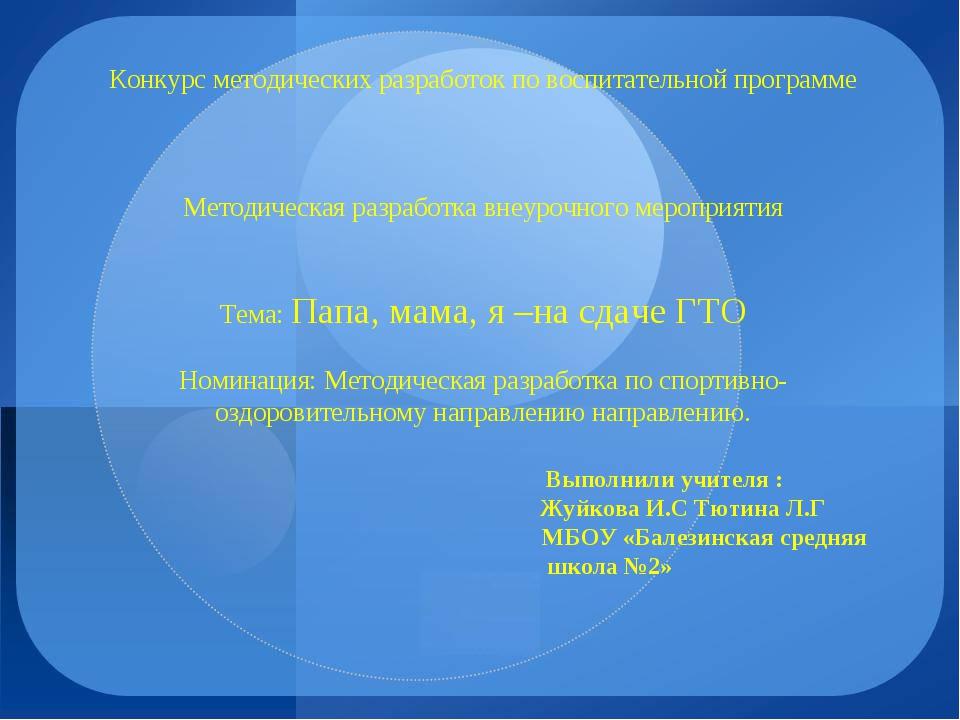 Конкурс методических разработок по воспитательной программе Методическая разр...