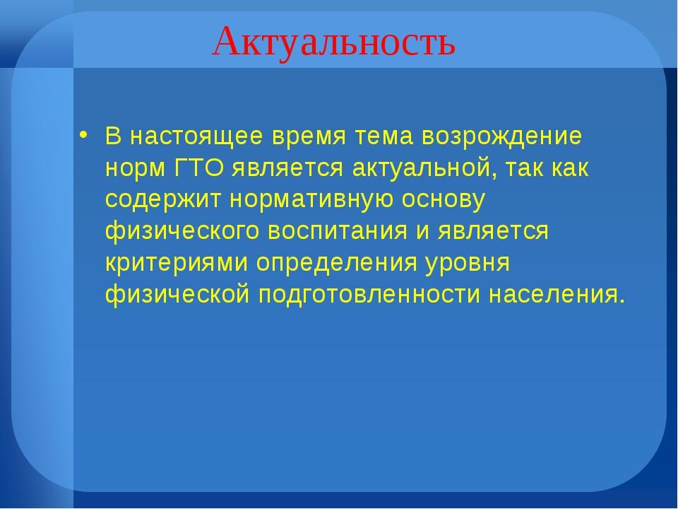Актуальность В настоящее время тема возрождение норм ГТО является актуальной,...